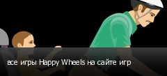 все игры Happy Wheels на сайте игр