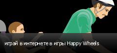 играй в интернете в игры Happy Wheels