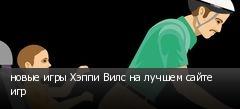новые игры Хэппи Вилс на лучшем сайте игр