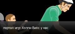 портал игр- Хэппи Вилс у нас