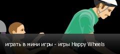 играть в мини игры - игры Happy Wheels