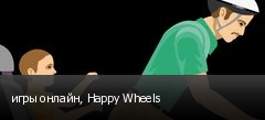 игры онлайн, Happy Wheels