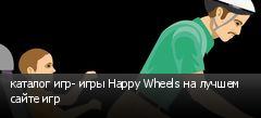 каталог игр- игры Happy Wheels на лучшем сайте игр