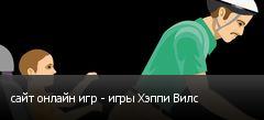 сайт онлайн игр - игры Хэппи Вилс