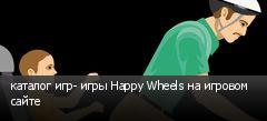 каталог игр- игры Happy Wheels на игровом сайте