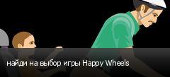 найди на выбор игры Happy Wheels