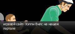 игровой сайт- Хэппи Вилс на нашем портале