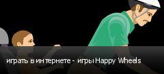 играть в интернете - игры Happy Wheels