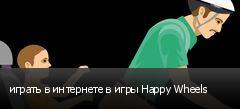 играть в интернете в игры Happy Wheels