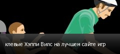 клевые Хэппи Вилс на лучшем сайте игр