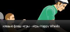 клевые флеш игры - игры Happy Wheels