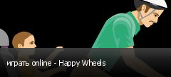 играть online - Happy Wheels