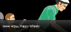 мини игры, Happy Wheels