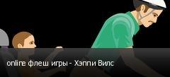 online флеш игры - Хэппи Вилс