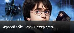 игровой сайт- Гарри Поттер здесь