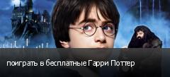 поиграть в бесплатные Гарри Поттер