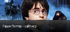 Гарри Поттер - сайт игр