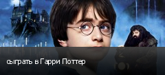 сыграть в Гарри Поттер