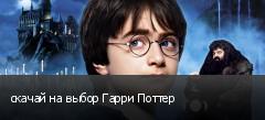 скачай на выбор Гарри Поттер