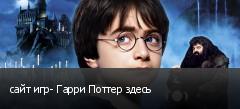 сайт игр- Гарри Поттер здесь