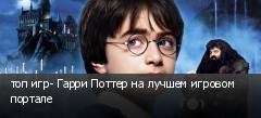 топ игр- Гарри Поттер на лучшем игровом портале
