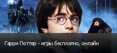 Гарри Поттер - игры бесплатно, онлайн