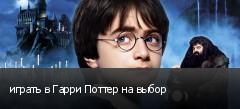 играть в Гарри Поттер на выбор