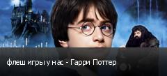 флеш игры у нас - Гарри Поттер