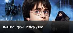 лучшие Гарри Поттер у нас