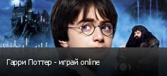 Гарри Поттер - играй online
