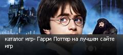 каталог игр- Гарри Поттер на лучшем сайте игр