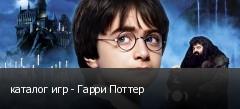 каталог игр - Гарри Поттер
