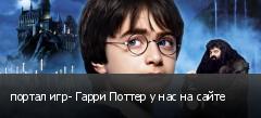 портал игр- Гарри Поттер у нас на сайте