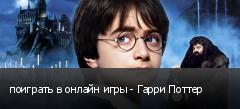 поиграть в онлайн игры - Гарри Поттер