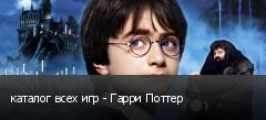 каталог всех игр - Гарри Поттер