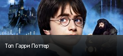 Топ Гарри Поттер