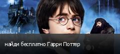 найди бесплатно Гарри Поттер