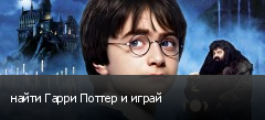 найти Гарри Поттер и играй