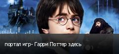 портал игр- Гарри Поттер здесь