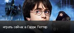играть сейчас в Гарри Поттер
