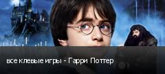 все клевые игры - Гарри Поттер
