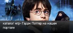 каталог игр- Гарри Поттер на нашем портале