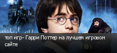 топ игр- Гарри Поттер на лучшем игровом сайте