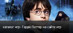 каталог игр- Гарри Поттер на сайте игр