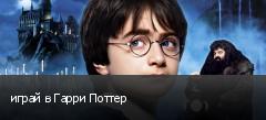 играй в Гарри Поттер