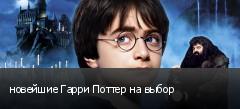 новейшие Гарри Поттер на выбор