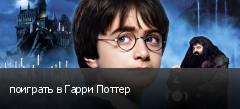 поиграть в Гарри Поттер