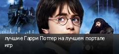 лучшие Гарри Поттер на лучшем портале игр