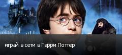 играй в сети в Гарри Поттер