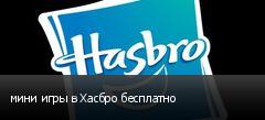 мини игры в Хасбро бесплатно